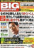 BIG tomorrow (ビッグ・トゥモロウ) 2011年 05月号 [雑誌]