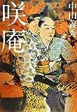 咲庵(しょうあん) (中公文庫)