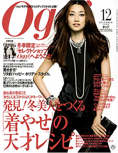 Oggi (オッジ) 2008年 12月号 [雑誌]