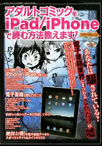 [インテルフィン] アダルトコミックをipad iphoneで読む方法教えます