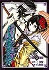停電少女と羽蟲のオーケストラ(1) (Gファンタジーコミックス)