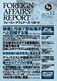 フォーリン・アフェアーズ・リポート2013年12月10日発売号