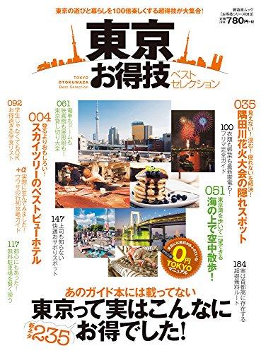 お得技シリーズ013 東京お得技ベストセレクション (晋遊舎ムック)
