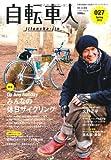 自転車人 (別冊山と溪谷)