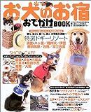 お犬のお宿おでかけBOOK—とびっきりの休日を愛犬と楽しみたい人のための、とっておきの旅行ガイド (タツミムック)