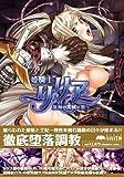 姫騎士リリア ~魔触の王城に堕つ~