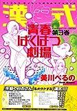 漢式青春ばくはつ劇場(3)<完> (KCデラックス)