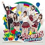 Dream5 みんなで手をつなごう