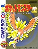 Pokemon Gold - JAPANESE IMPORT
