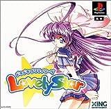 ドキドキプリティリーグ Lovely Star