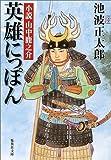 英雄にっぽん―小説 山中鹿之介 (集英社文庫)