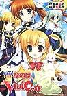 魔法少女リリカルなのはViVid 第1巻 2010年01月26日発売