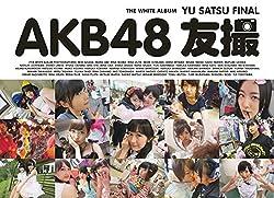 AKB48 友撮 FINAL THE WHITE ALBUM (講談社 Mook)