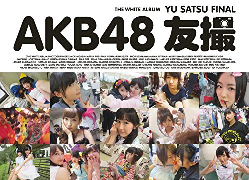 AKB48 友撮 FINAL THE WHITE ALBUM (講談社 Mook)