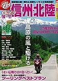 0円マップ信州・北陸 '10~'11―ツーリングGO!GO! (SAN-EI MOOK ツーリングGO!GO!ガイドシリーズ)