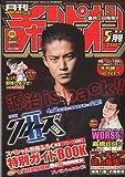月刊 少年チャンピオン 2009年 05月号 [雑誌]