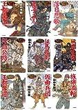 アルスラーン戦記(光文社文庫版)1-9巻 セット