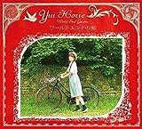 堀江由衣の9thアルバム「ワールドエンドの庭」7日リリース