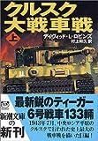クルスク大戦車戦〈上〉 (新潮文庫)