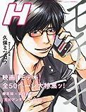 H (エイチ) 2011年 10月号 [雑誌]