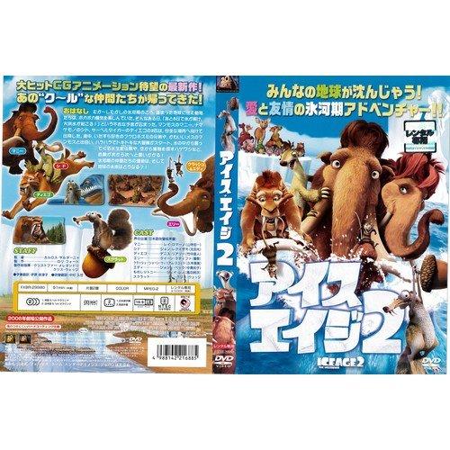 アイス・エイジ2  [DVD]