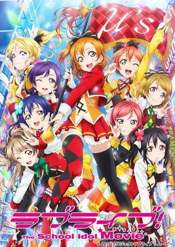 ラブライブ! The School Idol Movie [Blu-ray]