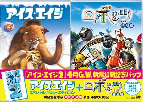 「アイス・エイジ2」劇場公開記念パック [DVD]