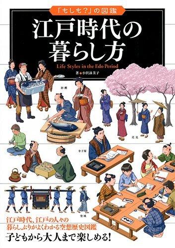江戸時代の暮らし方 (「もしも?」の図鑑)