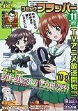 COMIC FLAPPER (コミックフラッパー) 2012年 11月号 [雑誌]