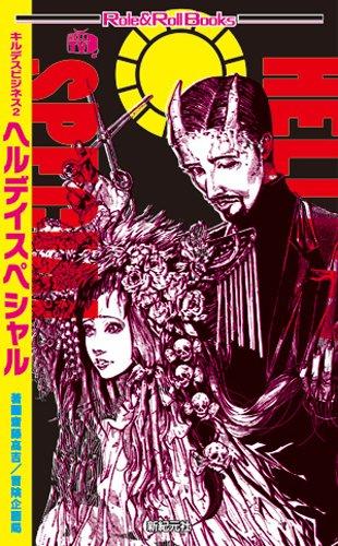 キルデスビジネス2 ヘルデイスペシャル (Role&Roll Books)