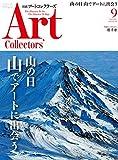 ARTcollectors'(アートコレクターズ) 2016年 09 月号
