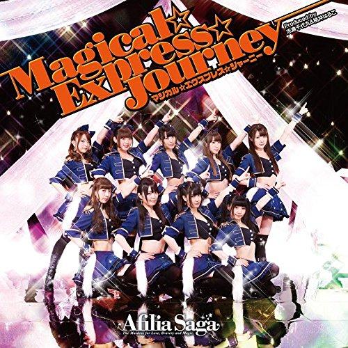 マジカル☆エクスプレス☆ジャーニー【DVD付盤】