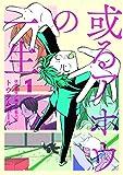 或るアホウの一生 1 (ビッグ コミックス)