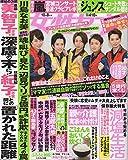 週刊女性セブン 2015年 10/8 号 [雑誌]