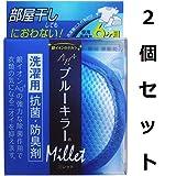 強力な除菌作用で衣類の気になるニオイを抑えます 洗濯用 抗菌・防臭剤 ブルーキラー ミレット 20g 2個セット