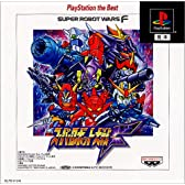 スーパーロボット大戦F PlayStation the Best