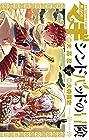 マギ シンドバッドの冒険 第10巻