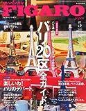 madame FIGARO japon (フィガロ ジャポン) 2011年 05月号 [雑誌]