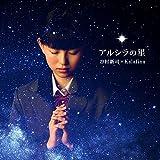 アルシラの星♪谷村新司×Kalafina