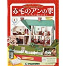 赤毛のアンの家       2011年 11/1号  [分冊百科]
