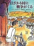 日ざかり村に戦争がくる (世界傑作絵本シリーズ)