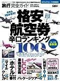 旅行完全ガイド ―格安航空券 辛口ランキング100― (100%ムックシリーズ)