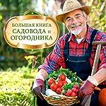 Bol'shaja kniga sadovoda i ogorodnika [The Big Book of Gardeners] | Anatolij Mironov