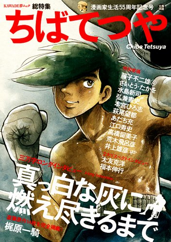 文藝別冊 ちばてつや 漫画家生活55周年記念号
