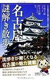 名古屋謎解き散歩 (新人物文庫)