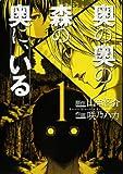 奥の奥の森の奥に、いる (1) (バーズコミックス スペシャル)