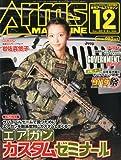 月刊 Arms MAGAZINE (アームズマガジン) 2013年 12月号 [雑誌]
