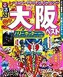 るるぶ大阪ベスト'15~'16 (国内シリーズ)