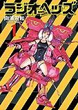 ラジオヘッズ 1 (ヤングジャンプコミックス)
