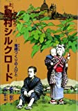 上州島村シルクロード―蚕種づくりの人びと (ジュニア・ノンフィクション)